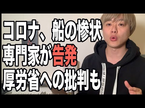 岩田健太郎教授、ダイヤモンドプリンセス号の実態を告発。厚労省の官僚への批判も