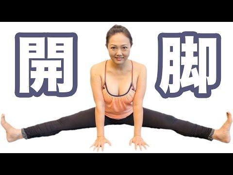 最新版!体が硬い人でも必ず開脚が出来るようになるストレッチ方法(岩崎小夜子先生) #Sayoko #開脚前屈