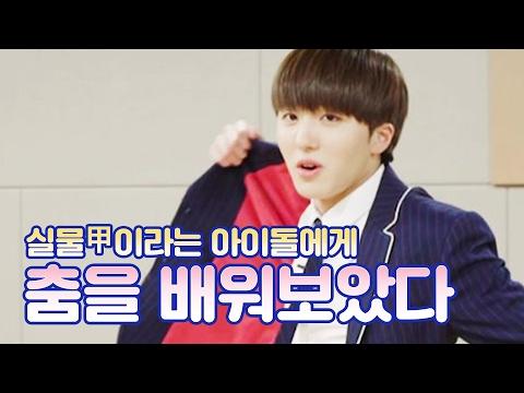 [여배우들] 실물 甲이라는 아이돌에게 춤을 배워 보았다