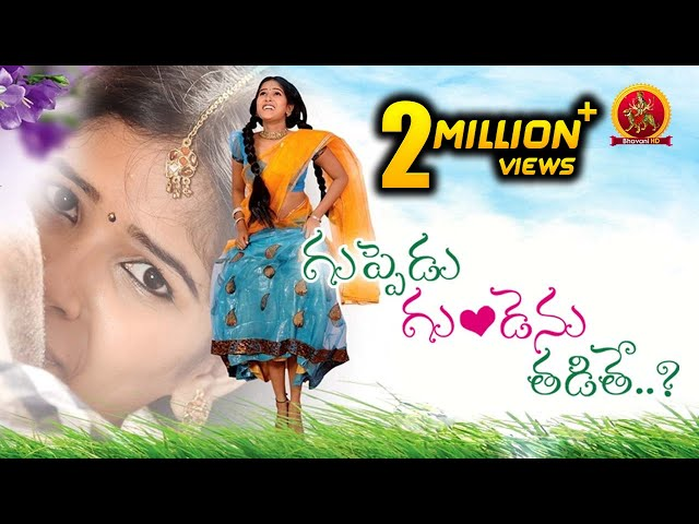 Guppedu Gundenu Thadithe Full Movie | 2019 Telugu Full Movies | Mynaa | Basavan