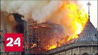 Огонь над Парижем: вслед за шпилем у Нотр-Дам-де-Пари обрушилась крыша - Россия 24