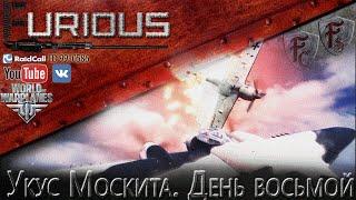 Укус Москита. День восьмой / World of Warplanes /