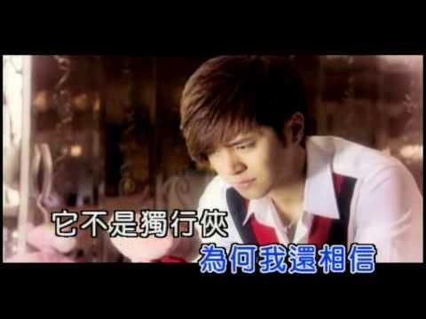 罗志祥-爱不单行 karaoke.wmv