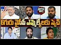 Political Mirchi: Chandrababu targets to defeat six YCP MLAs at any cost!
