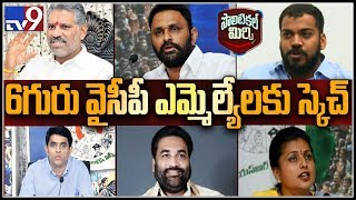 Political Mirchi: Chandrababu targets to defeat six YCP ML..