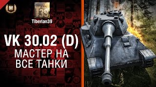Мастер на все танки №87: VK 30.02 (D) - от Tiberian39