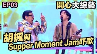 TVB開心大綜藝 | 修哥胡楓與Supper Moment Jam歌 YouTube 影片