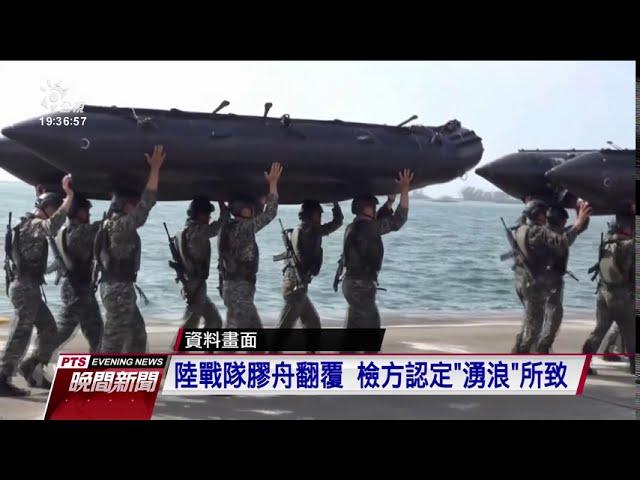 漢光膠舟翻覆2死1重傷 檢方查無過失簽結