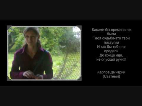 Битва за респект-Карпов Дмитрий