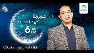 لقاء مع الفنان ابراهيم نصر | الحلقة 26 | كلم ربنا مع اح ...