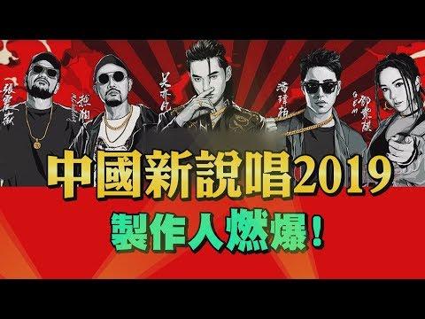 【中國新說唱2019】導師全體回歸!這一季更難pick啊!