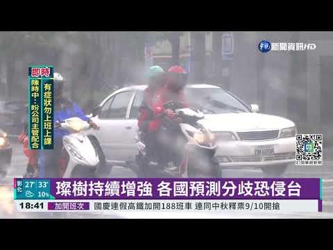 璨樹快變強颱 各國預測分歧恐侵台 華視新聞 20210908