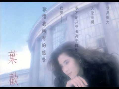 葉歡 - 未了的夢