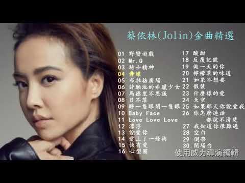 蔡依林(Jolin) 精選好歌