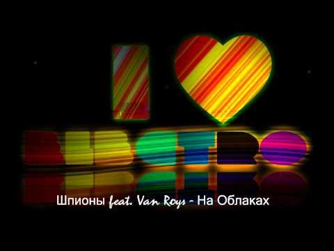 Шпионы feat. Van Roys - На Облаках