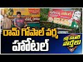 రామ్ గోపాల్ వర్మ హోటల్ | Fan Starts Hotel In the Name of Ram Gopal Varma | Katti Katar Varthalu