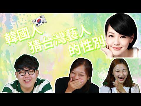 韓國人猜測台灣藝人的真實性別(BII 蘇打綠 小S) Koreans guess Taiwanese Celebrities' gender | Eddieinseoul
