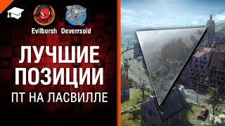 ПТ на Ласвилле - Лучшие позиции №17 - от Deverrsoid и Evilborsh