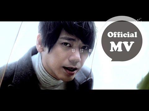 信 Shin [ 反正我信了 Whatever, I just believe in ] Official Music Video