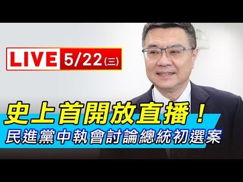史上首開放直播!民進黨中執會討論總統初選案