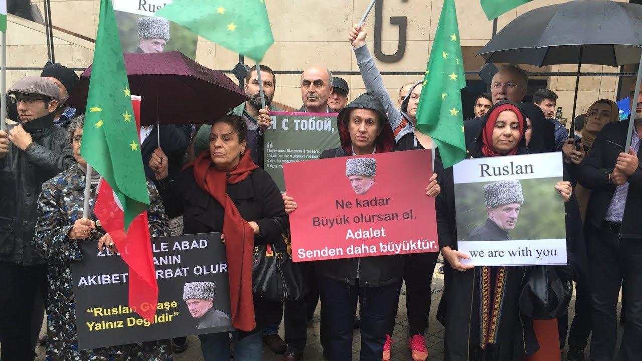 Стамбул: черкесские активисты выступили в защиту Руслана Гвашева
