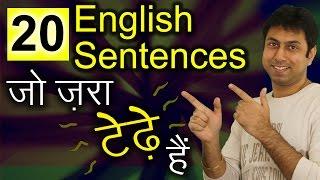 20 दैनिक उपयोग की भ्रामक अंग्रेजी वाक्य | हिंदी से धाराप्रवाह बोलने | अवाल