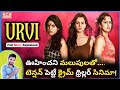 URVI Kannada Movie Explained In Telugu |Shruthi Hariharan, Shraddha Srinath| Kadile Chitrala Kaburlu