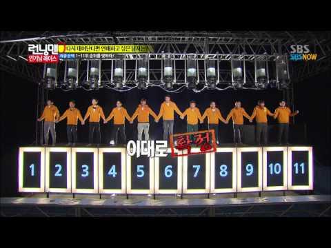 SBS [런닝맨] - 연애하고 싶은 대세남, 최종 순위