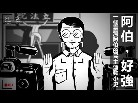 鏡頭下的臺灣民主!拍下「民進黨創黨與鄭南榕」的社運攝影阿伯戰鬥故事!|臺灣吧TaiwanBar