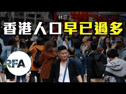 【林忌評論】香港人口早已過多