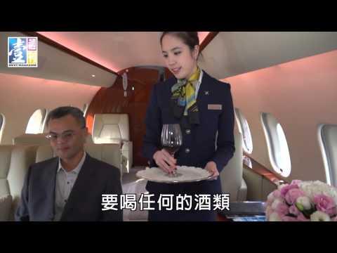 【台灣壹週刊】私人飛機豪奢大公開