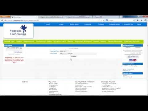 Καταχώρηση παραγγελίας στο site αυτόματη ενημέρωση του Pegasus ERP