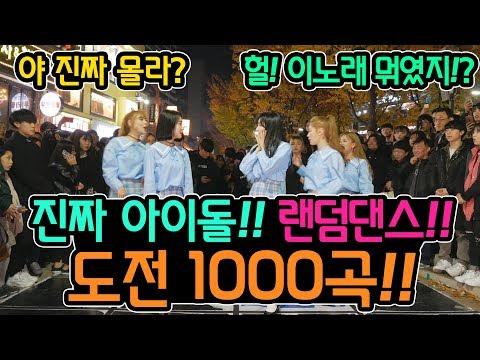 실제 아이돌의 도전 1000곡 랜덤댄스!! (춤추는곰돌:AF STARZ)