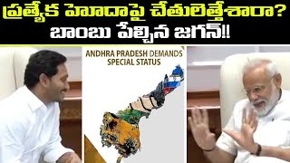 AP special status issue reiterated again by CM YS Jagan af..