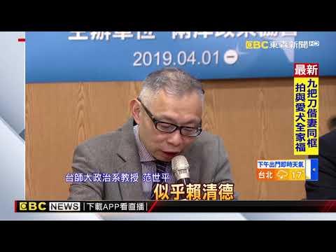 兩岸政策協會新民調 「蔡賴配」勝過韓國瑜