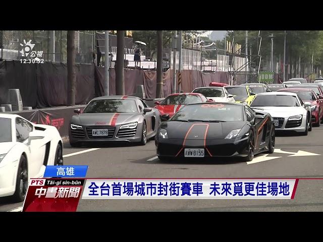 城市街道賽車人潮只有一半 高市府憂成效