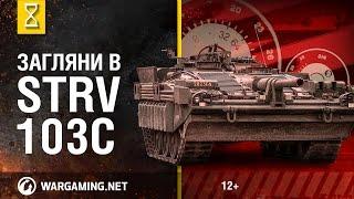 Загляни в Strv 103C. В командирской рубке. Часть 2