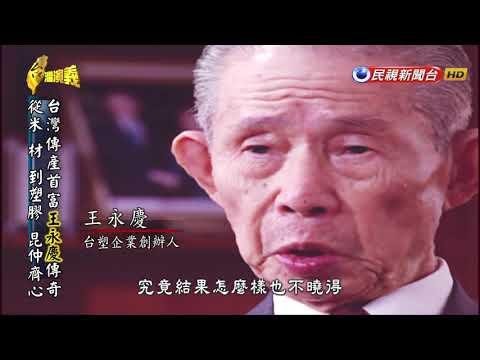 2018.10.07【台灣演義】台塑傳奇 (上集) | Taiwan History
