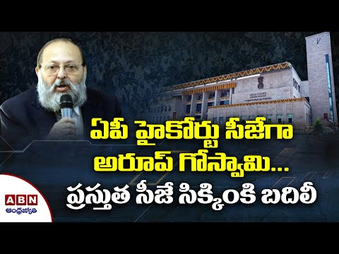 Justice A K Goswami appointed as new Chief Justice of AP High Court