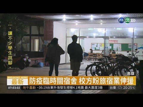中山大學水痘疫情蔓延 22生感染  華視新聞 20190108