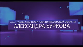 Пресс-конференция Александра Буркова — первая в должности и.о. Губернатора Омской области