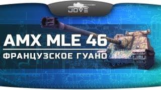 Французское Гуано (Обзор AMX AC mle. 46)