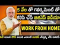 New Business ideas Telugu 2021 Work From Home Jobs How to Apply CSC Service Center TEC Digital Seva