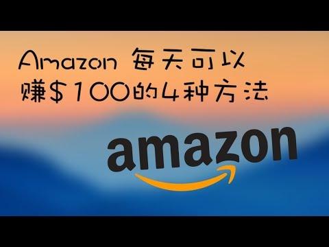 Amazon上每天可以赚$100的4种方法