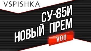 СУ-85И - Быстр и Нагибуч или Слаб???