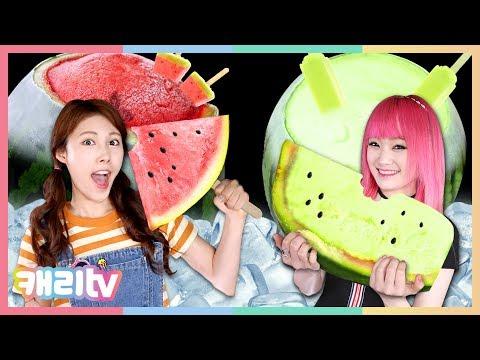 [캐리와장난감친구들] 진짜 수박으로 리얼 수박 아이스크림 만들기 놀이