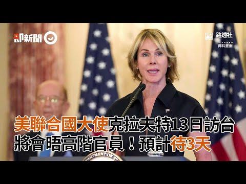 美國駐聯合國大使13日訪台 預計待3天!將會晤高階官員|政治|國際|克拉夫特
