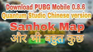 Download PUBG Mobile 0.8.6 Chinese version with Sanhok Map    What's New? Explain in Hindi