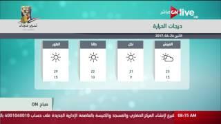 صباح أون - حالة الطقس اليوم في مصر 24 أبريل 2017 وتوقعات درجات ...