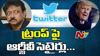 Tollywood director RGV satirical comments on US President ..